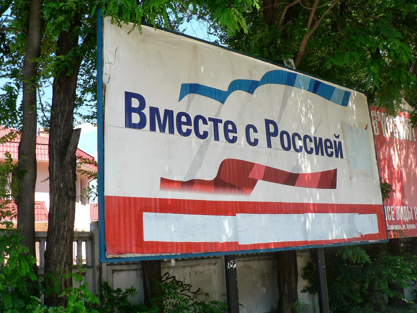 Вместе_с_Россией