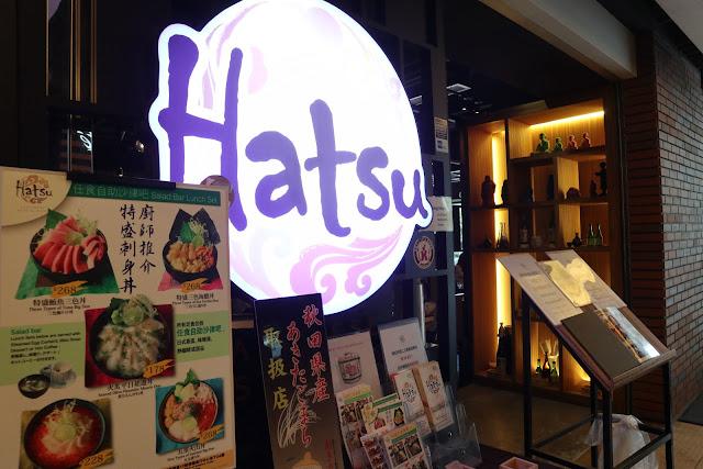 神之食事 - Hatsu Japanese Restaurant - 高貴午餐セット
