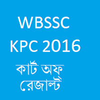 wbssc kpc 2016 cut off marks kpc 2016 result