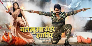 Balamua Tohre Khatir Bhojpuri Movie (2018): Video, Songs, Poster, Release Date, Full Cast & Crew: Pawan Singh, Khyati Singh