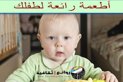 أحسن أطعمة ينصح بها معظم الأطباء لطفلك في 6 أشهر