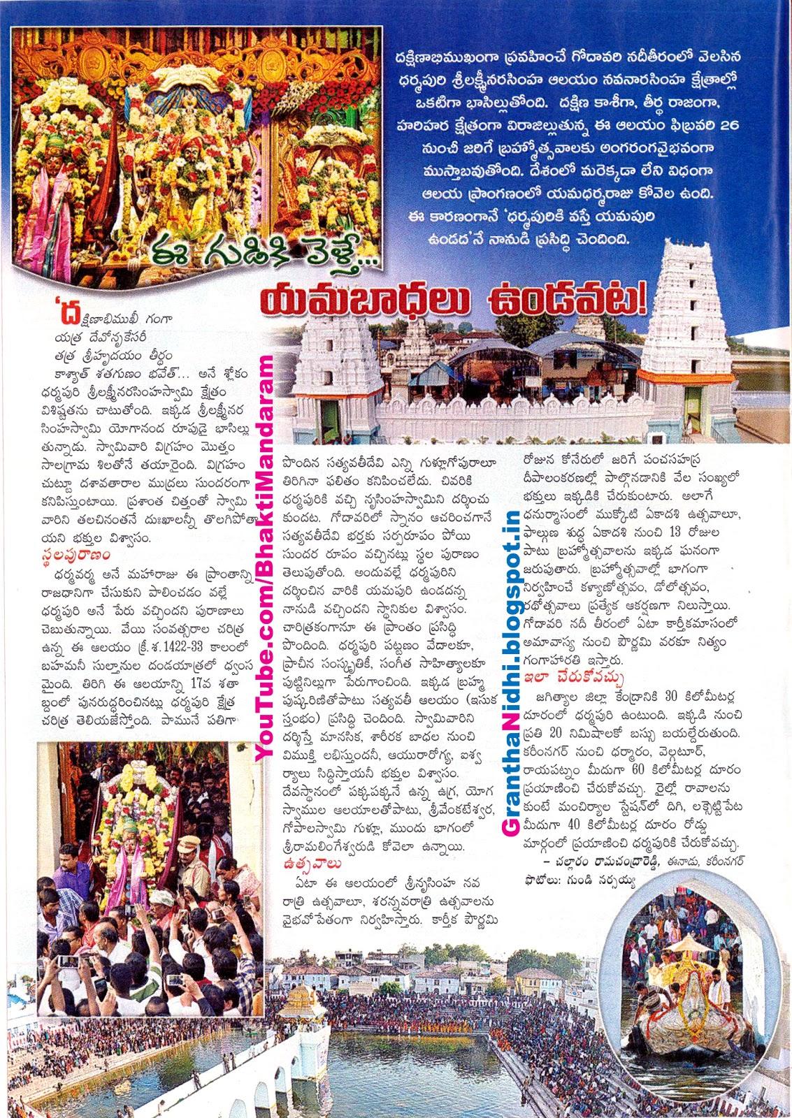 ఈ గుడికి వెళ్తే... యమబాధలు ఉండవట! DharmapuriLakshmiNarasimhaTemple DharmapuriTemple LordNarasimha LordYama LordDharmapuriTemple Eenadu SundayMagazine Sunday Magazine Eenadu Paper Bhakthi Pustakalu BhakthiPustakalu BhaktiPustakalu Bhakti Pustakalu