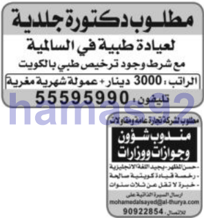 وظائف الصحف الكويتية الاثنين 16-01-2017
