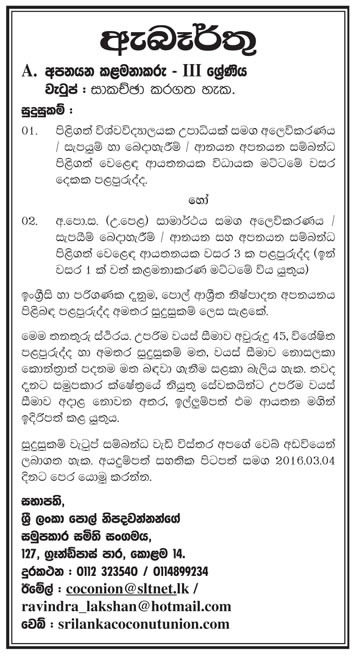 Vacancies – Export Manager Grade III - Sri Lanka Coconut Producers Co-Operative Societies Union