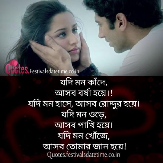 Instagram Bangla Love Status Download & share