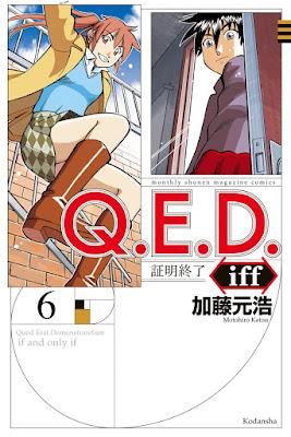 Q.E.D.iff 証明終了 raw zip dl