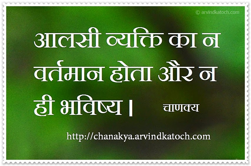 lazy, present, future, Chanakya, Quote, Hindi,