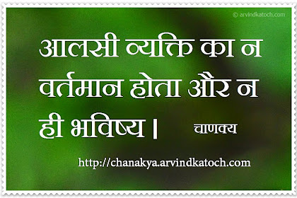 All The Sayings In The Category Past Present Future Quotes In Hindi