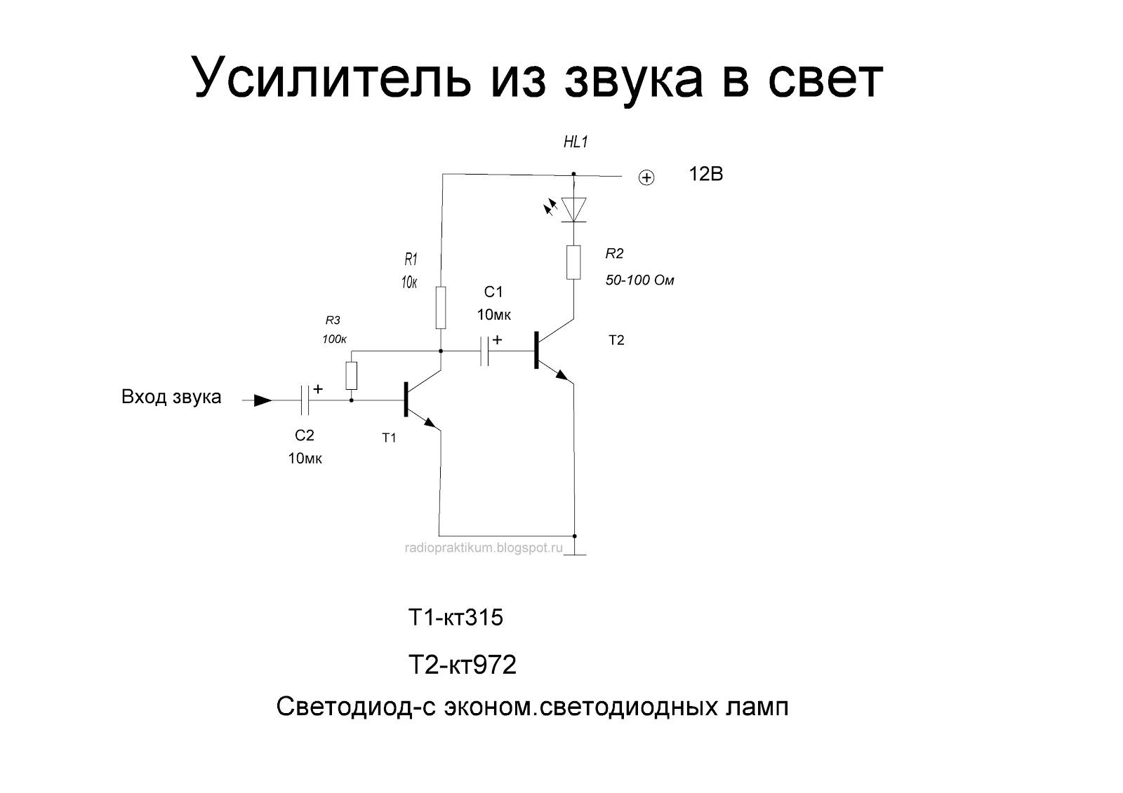 увлечь усилитель фотодиода на транзисторе ловить