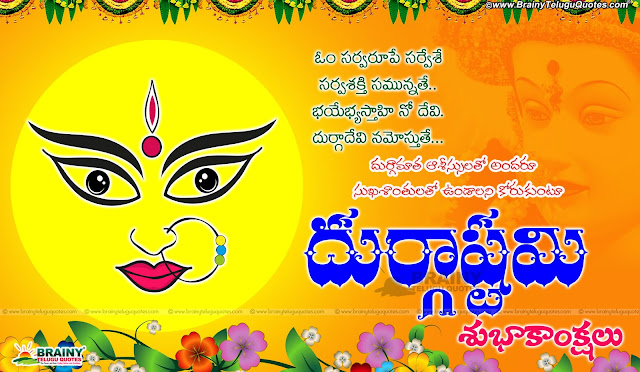 Here is Happy vijaya dashami Dussehra hindi greetings and quotes with hd durga matha wallpapers,Durga Maata Maharnavami Telugu Quotations and Best Wishes Images, Telugu Navaratri Quotes and Images Special Quotes Messages, Whatsapp Maharnavami Slokams in Telugu Language, Telugu Maharnavami Greetings,Top Telugu Dussera Images, Telugu Good Dussera Pictures and Nice Quotations, Telugu Dasara Top Quotes Wishes Messages for Whatsapp, nice Telugu Dussera Whatsapp DP Images,