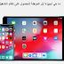 قائمة بجميع الاجهزة التي ستحصل على نظام التشغيل iOS 12 من آبل