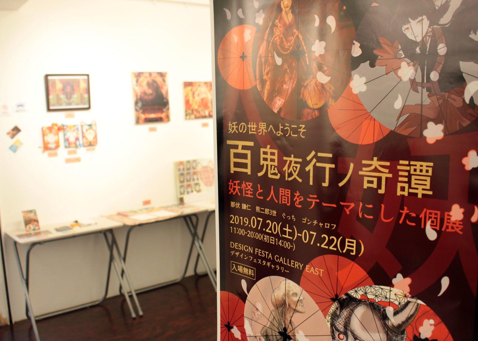 DESIGN FESTA GALLERY BLOG: 那伏鎌仁/ぐっち/ゴンチャロフ/熊二郎3世 ...