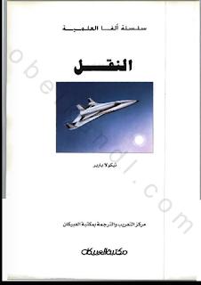 تحميل كتاب النقل سلسلة ألفا العلمية PDF