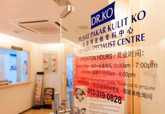 klinik dr ko usj subang jaya