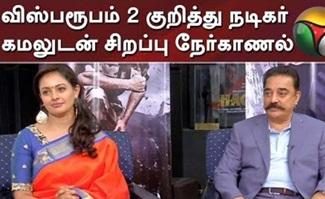 Actor Kamal Haasan, Pooja Kumar Share Their Experience In Vishwaroopam 2