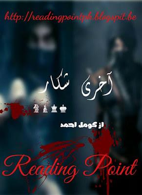 Aakhri shikar by Komal Ahmed Episode 2 Online Reading