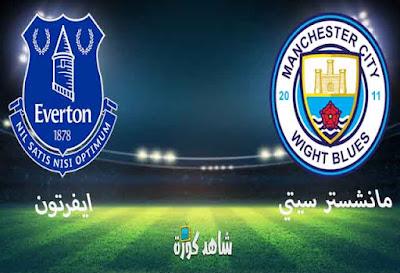 بث مباشر مشاهدة مباراة مانشستر سيتي وايفرتون اليوم