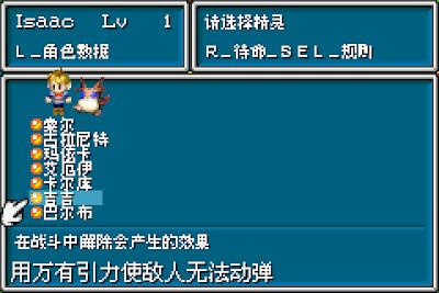 【GBA】黃金太陽1代中文版(Golden Sun)Hack修改版!