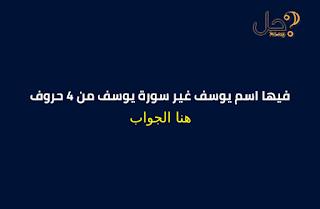 فيها اسم يوسف غير سورة يوسف من 4 حروف فطحل
