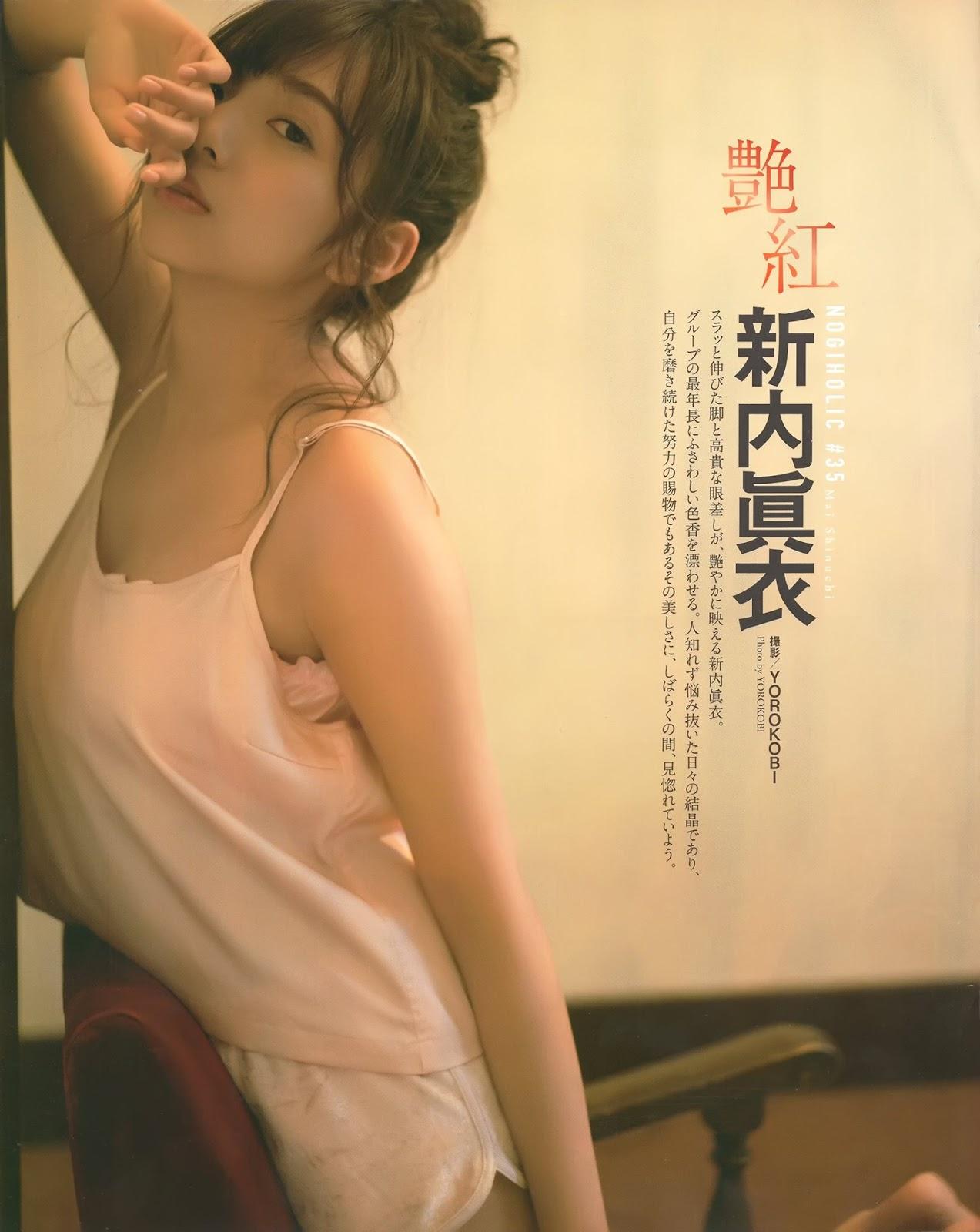 Shinuchi Mai 新内眞衣, BUBKA 2017.12 (ブブカ 2017年12月号)