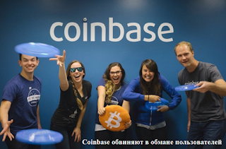 Coinbase обвиняют в обмане пользователей
