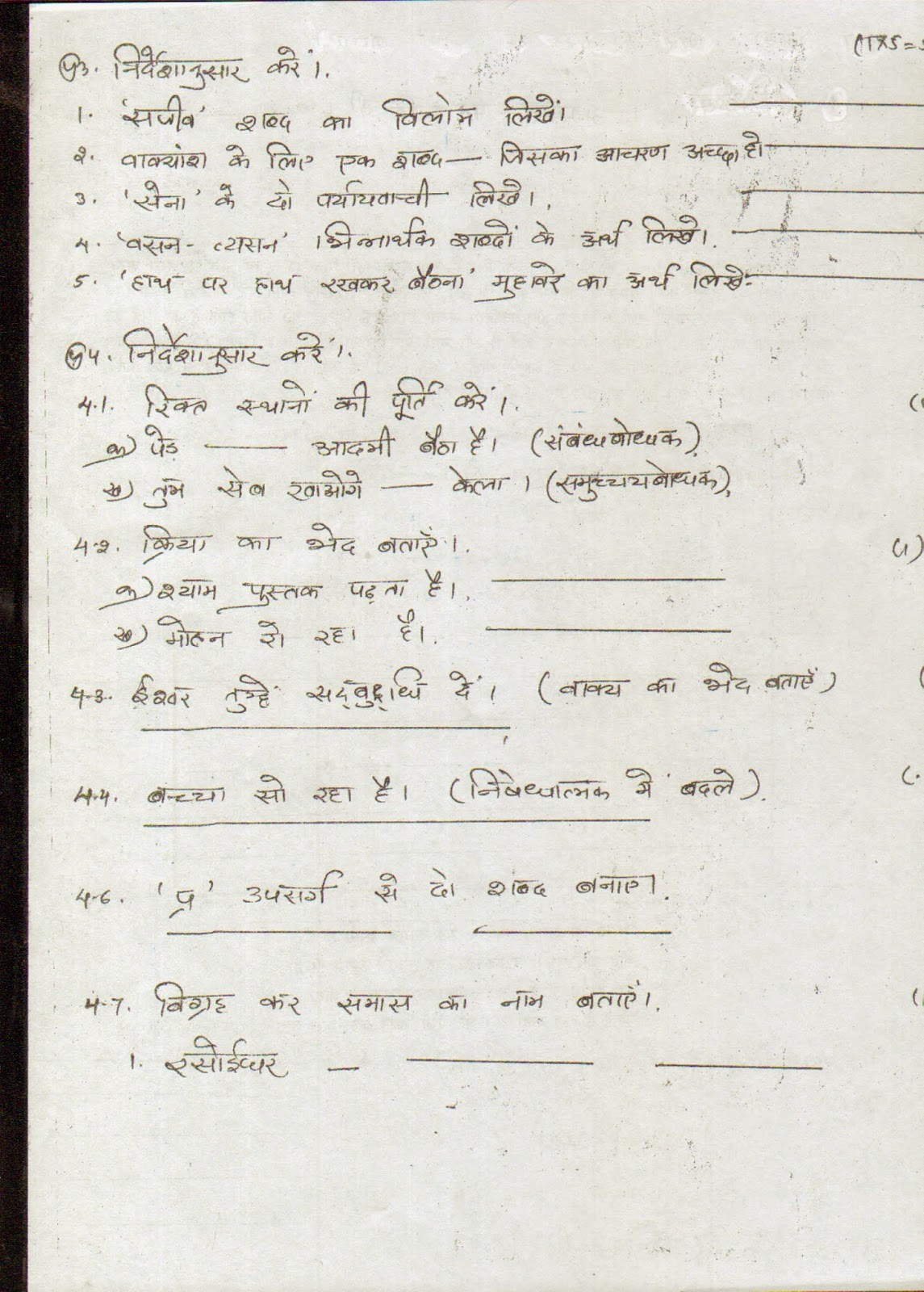 Hindi Hindi Worksheet Class Vii
