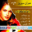 Imran Series Jild 3 Free Download Raat Ka Shehzada by Ibn-e-Safi