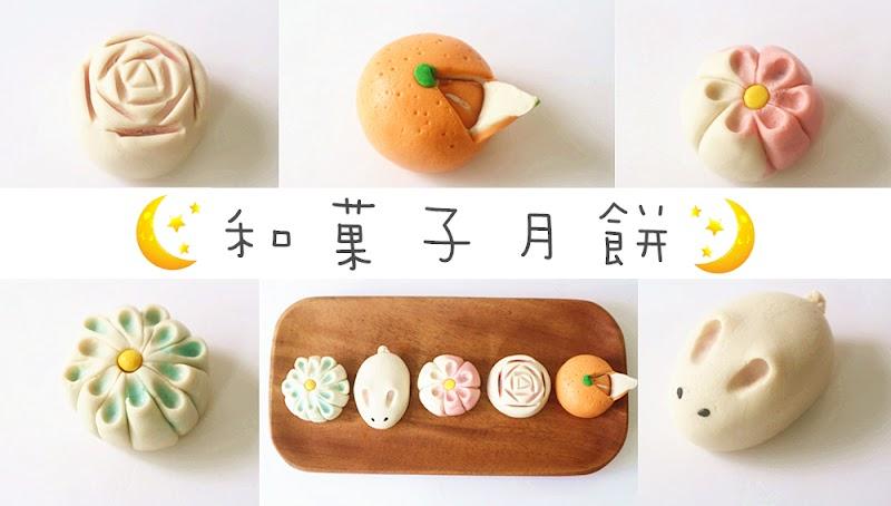 Wagashi Mooncake 和菓子月餅