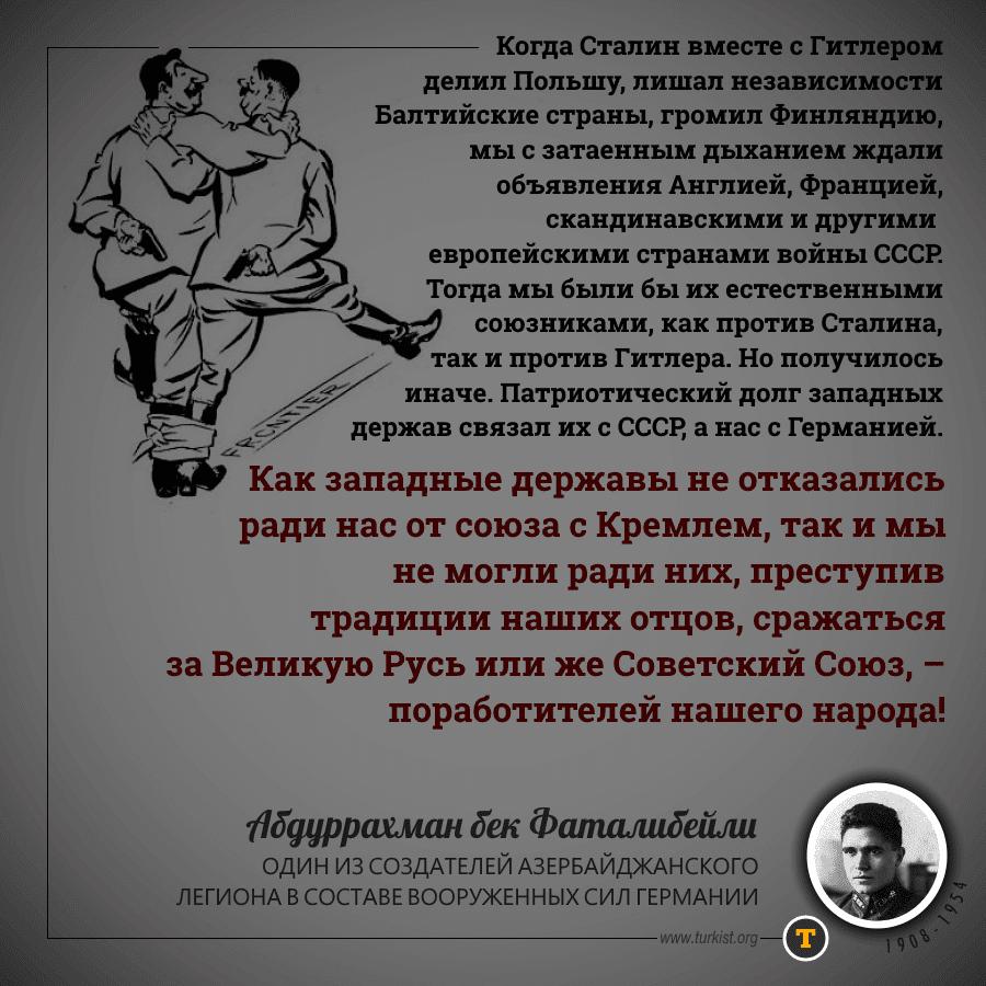 Если бы Запад объявил войну СССР, мы бы сражались вместе и против Сталина, и против Гитлера...