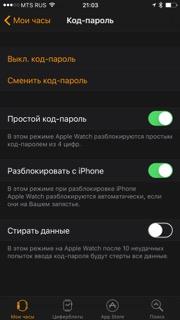 mac не смог связаться с вашими часами apple watch