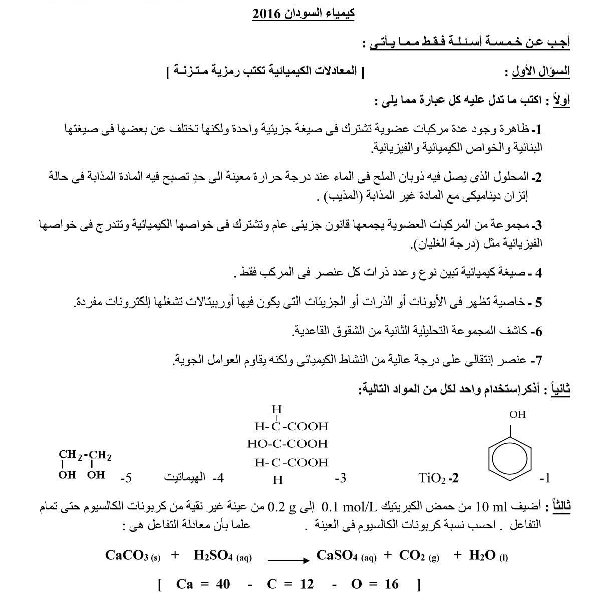 إجابة وإمتحان السودان في الكيمياء للصف الثالث الثانوي 2020