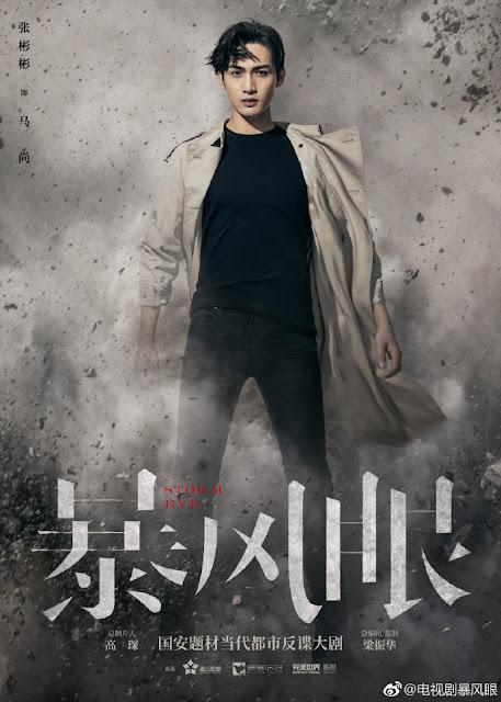 Storm Eye cdrama Vin Zhang Binbin