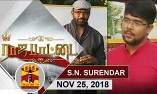 Rajapattai : Exclusive Interview With Playback Singer SN Surendar 25-11-2018