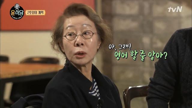 尹食堂2-朴敘俊-英文能力-