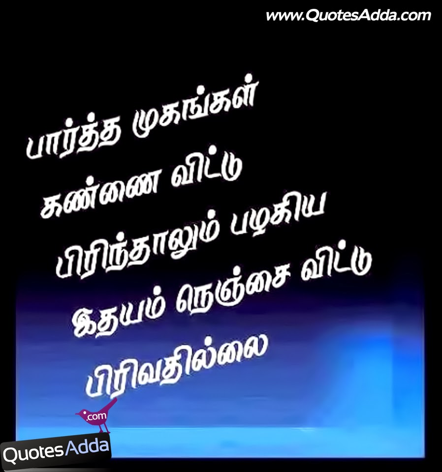 True Love Quotes in Tamil | Tamil True Love Quotes Images ...