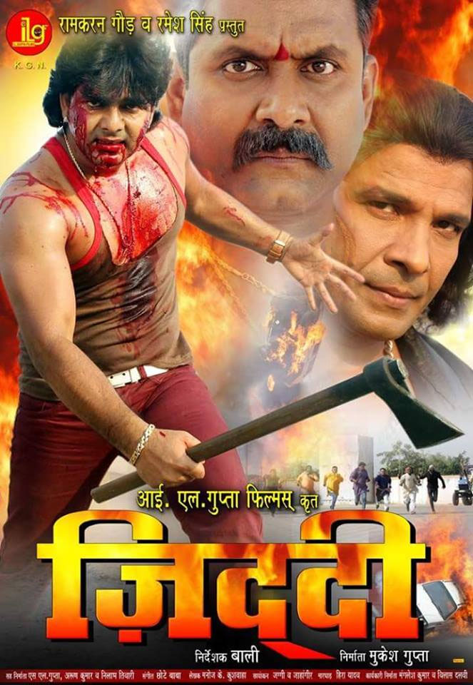 Bhojpuri Movie Ziddi  Trailer video youtube Feat Actor  Pawan Singh, Viraj Bhatt, Nidhi Jha , Sushil Singh first look poster, movie wallpaper
