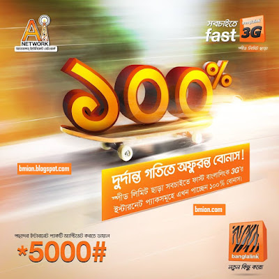 Banglalink-3G-100percent-Data-Bonus-Offer-On-All-Packs