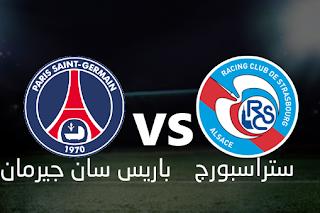 مباشر مشاهدة مباراة باريس سان جيرمان و ستراسبورج 14-9-2019 بث مباشر في الدوري الفرنسي يوتيوب بدون تقطيع
