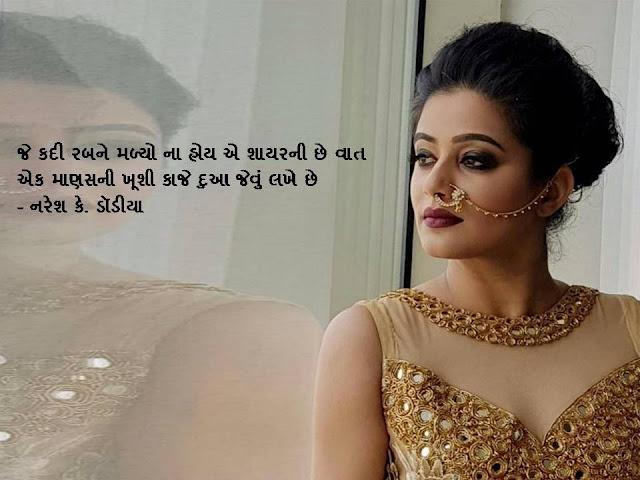 जे कदी रबने मळ्यो ना होय ए शायरनी छे वात Gujarati Sher By Naresh K. Dodia