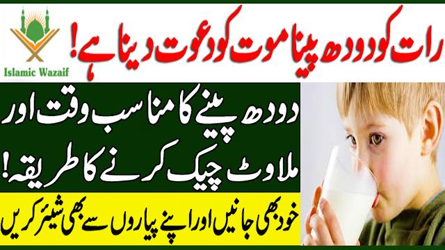 Benefits of milk In Hadith/Raat Ko Milk Peny Ky Noksanat/Drinking Milk at Night/Islamic Wazaif