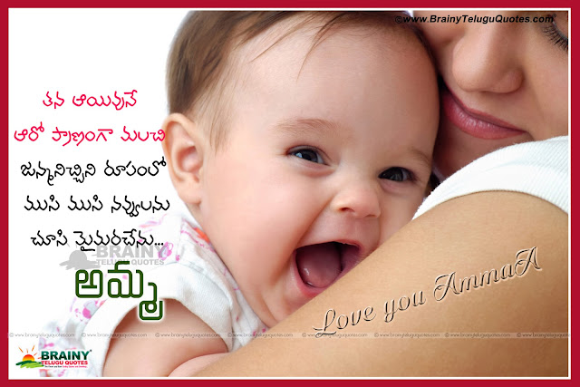 Here is Latest Telugu mother quotes, nice mother quotes in telugu,mother messages quotes in telugu,Beautiful telugu mother quotations, Best Telugu mother messages quotations, mothers day messages quotes images wallpapers.Best Telugu mother messages quotes pictures images photoes available online free download for easy sharing to face book google plus twitter tumblr pinterent communities groups friends.