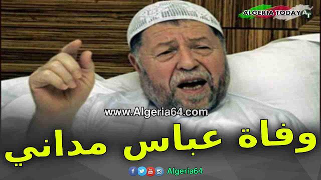 """وفاة عباس مداني مؤسس الجبهة الإسلامية للإنقاذ """" الفيس """""""