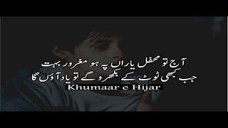 Aaj To Mehfil e yaraan Pe Ho Maghroor Bohat