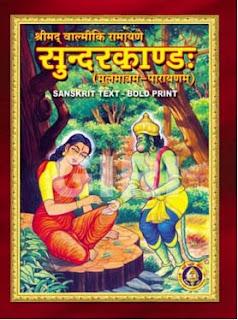 Sundarakandam - Sanskrit