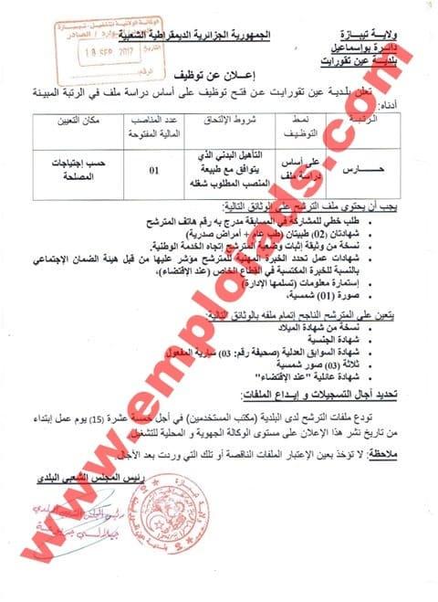 إعلان توظيف ببلدية عين تقورايت ولاية تيبازة سبتمبر 2017