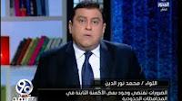 برنامج 90 دقيقه حلقة الاثنين 12-12-2016 مع معتز الدمرداش