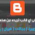 افضل 5 مواقع عربية للحصول على قوالب بلوجر احترافية لجميع الاقسام مجانا