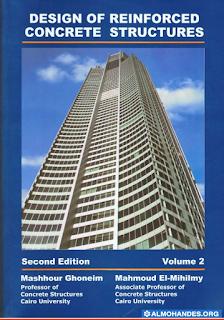كتاب مشهور غنيم volume 2 pdf