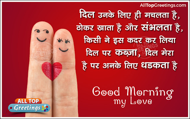 Top Hindi Good Morning Love Messages For Girlfriend