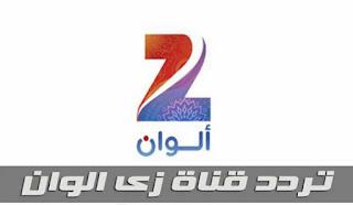 تردد قناة زي الوان الجديد 2018 الزرقاء مسلسلات الهندية